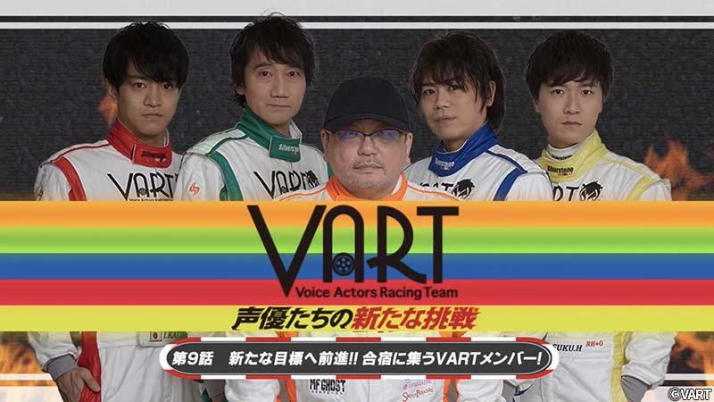 #9 新たな目標へ前進!!合宿に集うVARTメンバー!