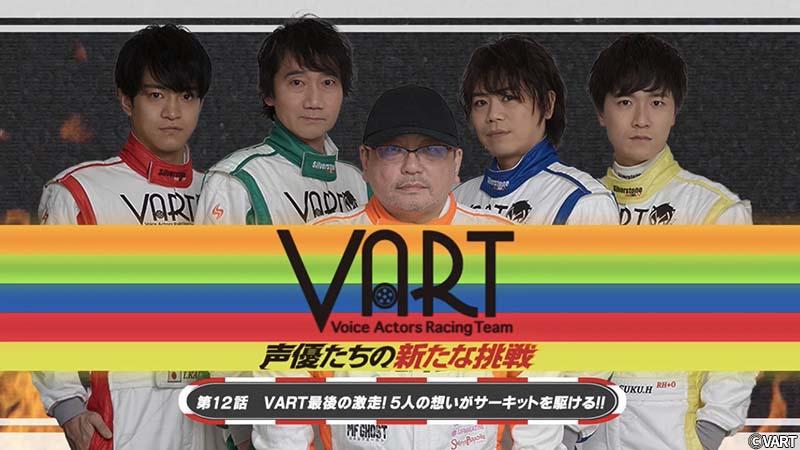 #12 VART最後の激走!5人の想いがサーキットを駆ける!!