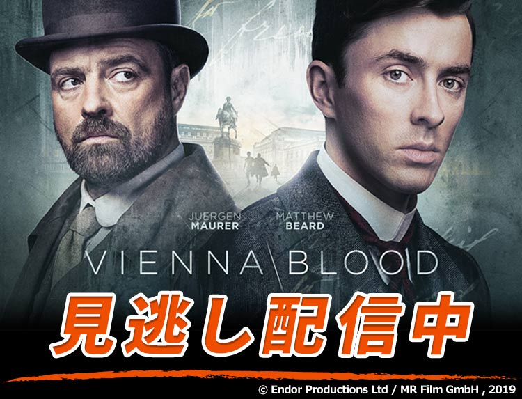 『Vienna Blood(ヴィエナ・ブラッド)』のトップイメージ