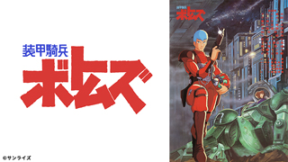 宇宙戦争を舞台にしたミリタリーロボットアニメ 「装甲騎兵ボトムズ」 TVシリーズ総集編4作品などをHDリマスター版で5週連続放送!のサムネイル
