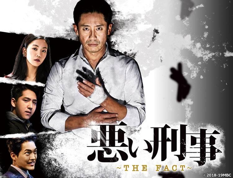 韓国ドラマ「悪い刑事 ~THE FACT~」のメインビジュアル