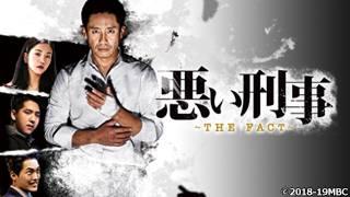 韓国ドラマ「悪い刑事 ~THE FACT~」のサムネイル