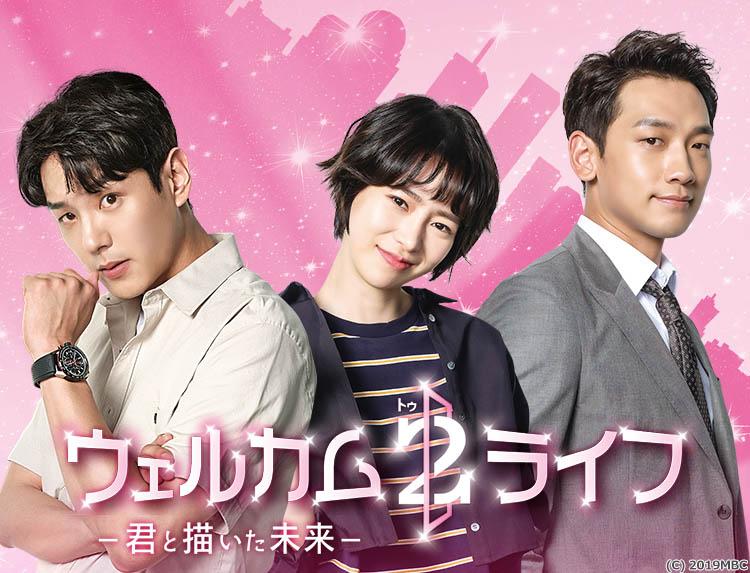 韓国ドラマ「ウェルカム2ライフ~君と描いた未来~」メインビジュアル