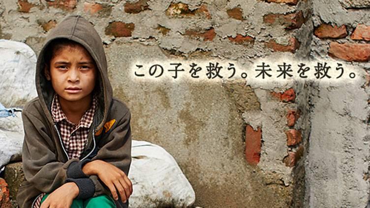 世界の子どもの未来のためにのサムネイル