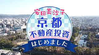 安田美沙子、京都不動産投資はじめました