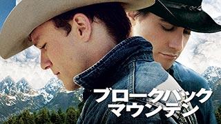 許されない愛に苦悩するカウボーイ2人を描く、映画史に残る究極のラブストーリー。 「ブロークバック・マウンテン」 5月8日(土)よる7時~BS12 トゥエルビで放送のサムネイル