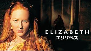 陰謀に満ちた16世紀を舞台に、25歳で即位したエリザベス1世の前半生を描いた絢爛豪華な宮廷劇。 「エリザベス」 5月15日(土)よる7時~放送のサムネイル