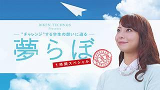 夢らぼ 1時間スペシャル 2019のサムネイル