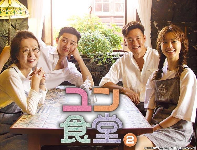 韓国バラエティ「ユン食堂2」のメインビジュアル