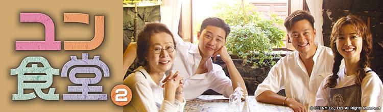 韓国バラエティ「ユン食堂2」メインビジュアル