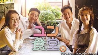 韓国バラエティ「ユン食堂2」のサムネイル