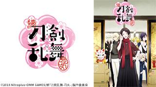 続『刀剣乱舞-花丸-』のサムネイル